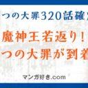 七つの大罪ネタバレ320話(確定速報)|魔神王若返り!七つの大罪が到着!