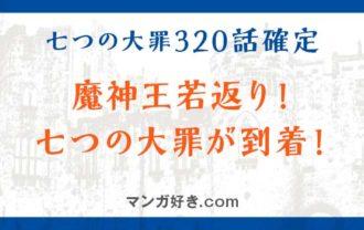 七つの大罪ネタバレ320話(確定速報) 魔神王若返り!七つの大罪が到着!