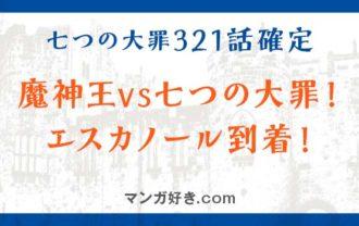七つの大罪ネタバレ321話(確定速報) 魔神王vs七つの大罪!エスカノール到着!