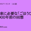 約束のネバーランドネタバレ141話【最新確定】1000年前に結ばれた約束の回想!