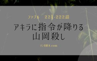 ファブルネタバレ221話確定と222話|アキラに山岡殺しの指令がボスから下る!