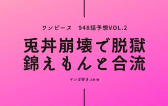 ワンピースネタバレ948話展開予想2|ビッグマム大暴れ!兎丼崩壊はルフィがヒョウ五郎ら囚人と脱獄!!錦えもんたちと合流!?