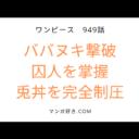ワンピースネタバレ949話【最新確定】ルフィがババヌキ撃破!囚人たちを完全掌握!