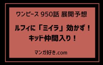 ワンピースネタバレ950話展開予想|ウイルス「ミイラ」はルフィに効かない!キッドがルフィと同盟を組む!?