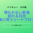 ハイキューネタバレ359話【最新確定】星海光来と鴎台ブロックが強すぎてヤバい!