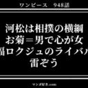 ワンピースネタバレ948話【最新確定】横綱河松!お菊=男!雷ぞうは福ロクジュのライバル!