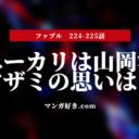 ファブルネタバレ224話確定と225話|アザミ&ユーカリVS佐藤アキラの構図が明確に!