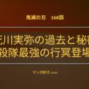 鬼滅の刃ネタバレ168話【確定考察】不死川実弥の過去と秘密。鬼殺隊最強の行冥登場!