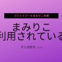 ゴミ屋敷とトイプードルと私#キラキラtuber考察|IT社長・新田潤は愛莉とグルだった!?まみりこは利用されている!!