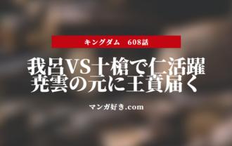 キングダムネタバレ608話【最新確定】仁と淡が奮闘!尭雲の元に王賁到着!
