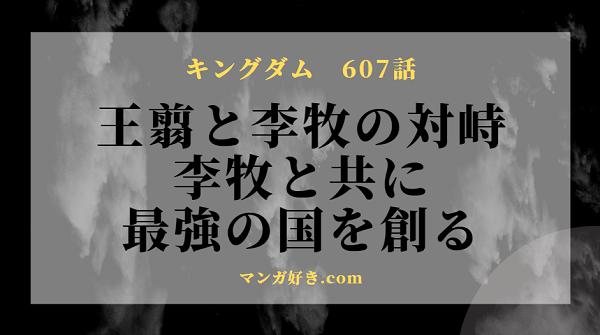 キングダムネタバレ607話【最新確定】王翦と李牧が対峙!人材登用の誘い!