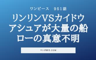ワンピースネタバレ951話【最新確定】カイドウVSビッグマム開戦!アシュラが船提供!