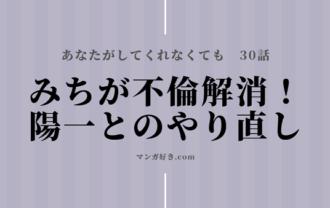 あなたがしてくれなくてもネタバレ30話(4巻)|みちと新名がフリン解消!!陽一との再構築を決断する!