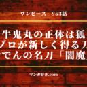 ワンピースネタバレ953話【最新確定】牛鬼丸は化けた狐!ゾロが受け取る名刀「閻魔」