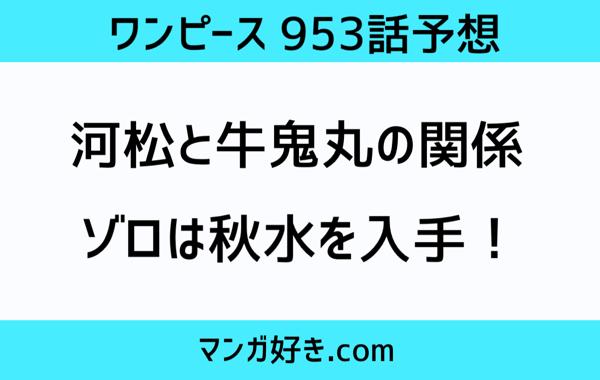ワンピースネタバレ953話展開予想 河松と牛鬼丸の関係は?侍の武器は牛鬼丸が集めていた!