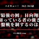 ハイキューネタバレ362話確定と363話|「最強の囮」日向!弱さを知る者の強さ!