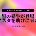 ブラッククローバーネタバレ218話(確定速報)|黒の暴牛が登場!アスタを助けに来た!
