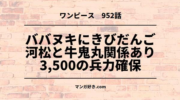 ワンピースネタバレ952話【最新確定】ババヌキにきびだんご!河松と牛鬼丸は関係あり!