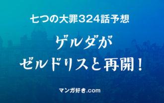 七つの大罪ネタバレ324話展開予想 ゲルダが ゼルドリスと再開!