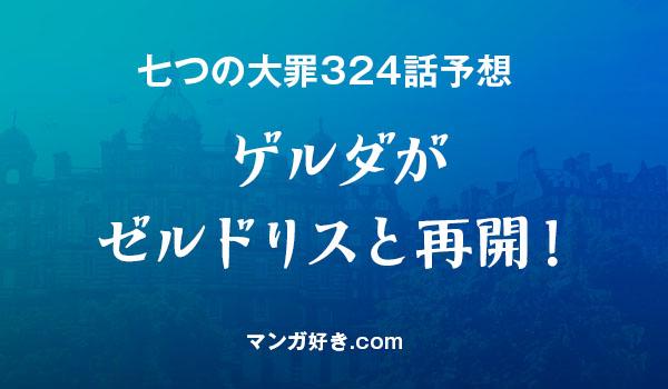 七つの大罪ネタバレ324話展開予想|ゲルダが ゼルドリスと再開!