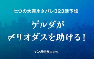七つの大罪ネタバレ323話展開予想 ゲルダがメリオダスを助ける!