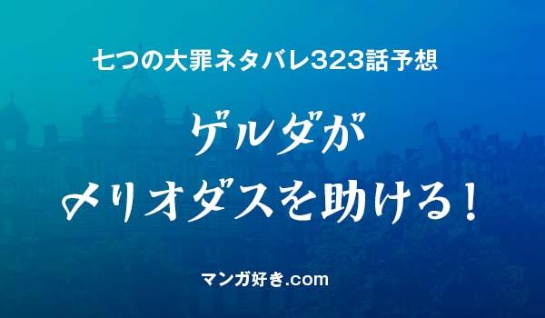 七つの大罪ネタバレ323話展開予想|ゲルダがメリオダスを助ける!