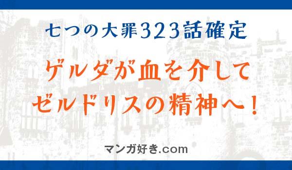 七つの大罪ネタバレ323話(確定速報)|ゲルダが血を介してゼルドリスの精神へ!