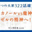 七つの大罪ネタバレ322話(確定速報)|エスカノールvs魔神王!ゼルの精神へ!
