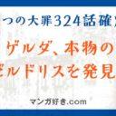 七つの大罪ネタバレ324話