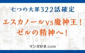 七つの大罪ネタバレ322話(確定速報) エスカノールvs魔神王!ゼルの精神へ!