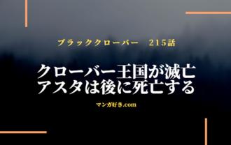 ブラッククローバーネタバレ215話(確定速報)|クローバー王国が滅亡!?アスタは後に死亡する!