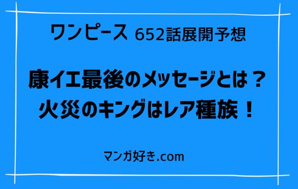 """ワンピースネタバレ652話展開予想 康イエの""""判じ絵""""の意味とは?火災のキングは""""歴史の彼方に消えた種族""""?"""