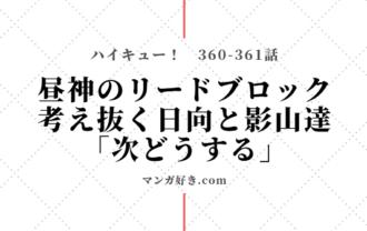 ハイキューネタバレ360話確定と361話 昼神のブロック炸裂!諦めない烏野!