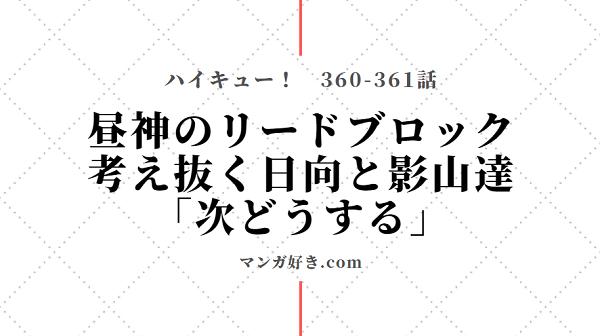 ハイキューネタバレ360話確定と361話|昼神のブロック炸裂!諦めない烏野!