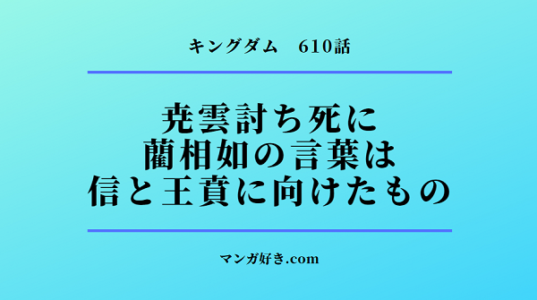 キングダムネタバレ610話【最新確定】尭雲討ち死に!藺相如の二つ目の言葉!