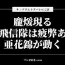 キングダムネタバレ612話【最新確定】龐煖が李牧軍と合流!金毛本軍と飛信隊!