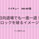 ハイキューネタバレ366話確定と367話 日向退場でも一進一退!ブロックを破るイメージ!