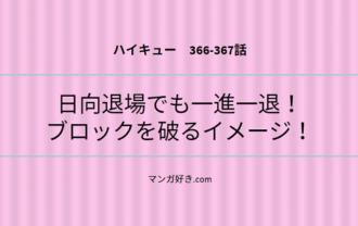 ハイキューネタバレ366話確定と367話|日向退場でも一進一退!ブロックを破るイメージ!
