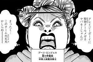 ブラッククローバー119話|プーリ・エンジェル碧の野薔薇団