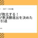 ハイキューネタバレ367話確定と368話|烏野高校が敗北!鴎台が準決勝進出を決める!