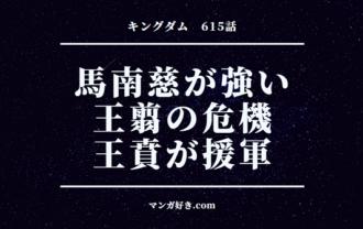 キングダムネタバレ615話【最新確定】王賁が王翦救済に入る!馬南慈が強すぎる!