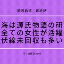源君物語ネタバレ【最終回】の感想!伏線未回収が多すぎる!?打ち切り説は?
