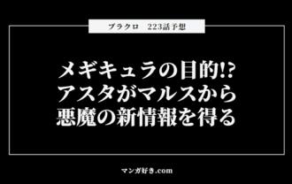 ブラッククローバーネタバレ223話(展開予想)|メギキュラの目的とはアスタがマルスから悪魔の新情報を得る!