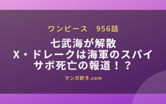 ワンピースネタバレ956話【最新確定】X・ドレークは海軍のスパイ!サボ死亡のニュース!?