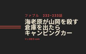 ファブルネタバレ232話確定と233話|海老原が山岡を殺す!ボスが大阪から現れる!?