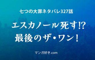 七つの大罪ネタバレ327話展開予想|エスカノール死す!?最後のザ・ワン!