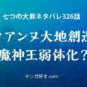 七つの大罪ネタバレ326話展開予想|ディアンヌ大地創造で魔神王弱体化?