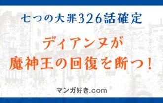 七つの大罪ネタバレ326話(確定速報)|ディアンヌが魔神王の回復を断つ!