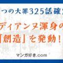 七つの大罪ネタバレ325話