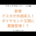 ブラッククローバーネタバレ220話(展開予想)|新章!アスタが外国突入!ダイヤモンド王国に悪魔登場!?